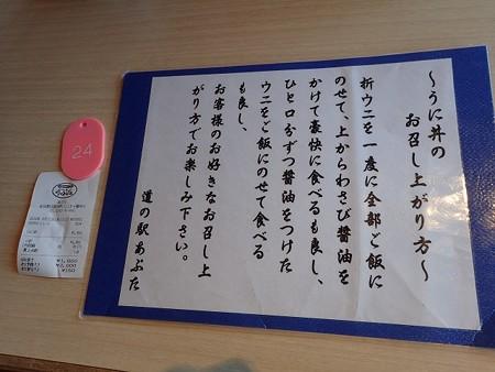 28 SW 北海道 道の駅あぷた 3