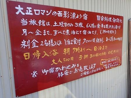28 SW 北海道 北湯沢温泉 御宿かわせみ 3