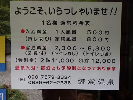 28 10 高知 郷麓温泉 2