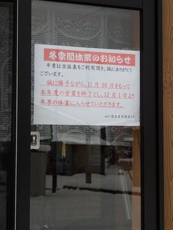 28 11 青森 細野・相沢温泉 山の湯 5