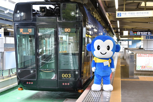 Photos: 千葉都市モノレール と モノちゃん