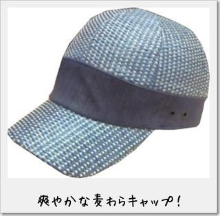 primal_grace_hats_mugiwara_cap_2