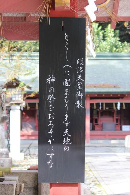 Photos: 28.11.2明治天皇御製