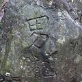 男滝・石碑