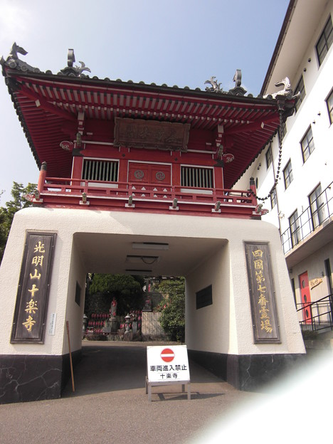 四国7番 十楽寺