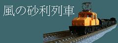 EXY100803砂利列車1