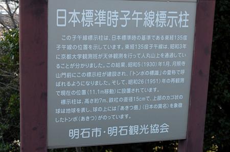08柿本神社の向かい