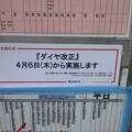 【11515号】バス 平成290327 #NTS2