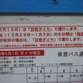 【11515号】バス 平成290327 #NTS3