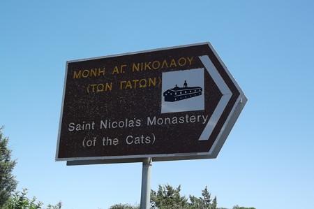 リマソール・ネコの修道院0627