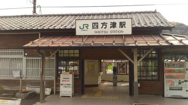 四方津駅2
