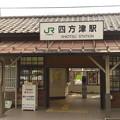 写真: 四方津駅2