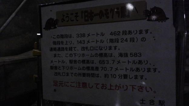ようこそ日本一のモグラ駅へ(土合駅)