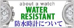 腕時計の防水機能について