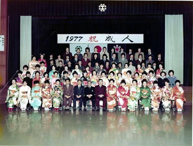 成人式 1977年 - 写真共有サイト「フォト蔵」